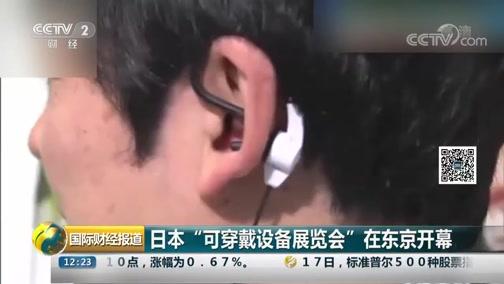 """[国际财经报道]日本""""可穿戴设备展览会""""在东京开幕"""