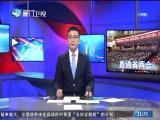 两岸新新闻 2019.1.18 - 厦门卫视 00:27:33