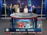 保障公交安全,有好招吗? TV透 2019.1.18 - 厦门电视台 00:24:20