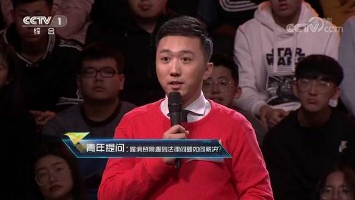 [开讲啦]青年代表提问张月姣:跨境贸易遇到法律问题如何解决?