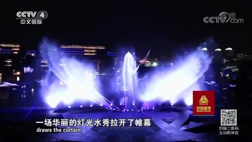 《创想之城》(5)不只是为了演出 走遍中国 2019.01.19 - 中央电视台 00:26:14