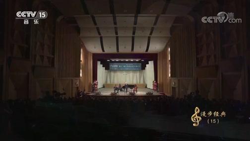 """《CCTV音乐厅》 20190120 """"漫步经典""""系列音乐会(15) 第十一届北京国际室内乐音乐节开幕式音乐会(上)"""