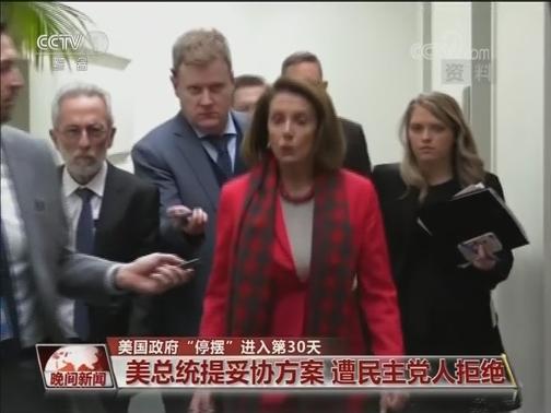 """[视频]美国政府""""停摆""""进入第30天"""