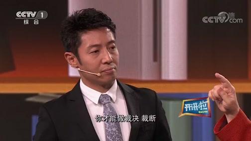 [开讲啦]青年代表提问张月姣:在舆论压力下如何处理国际之间的贸易摩擦?