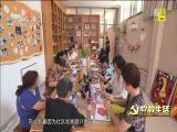 党的生活  2019.01.20 - 厦门电视台 00:15:27