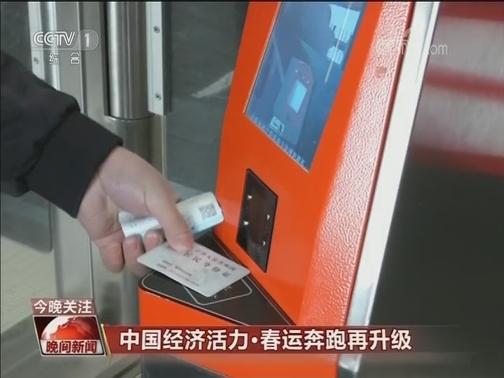[视频]中国经济活力·春运奔跑再升级