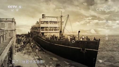 《时代》 广州故事 第一集 回眸 00:24:56