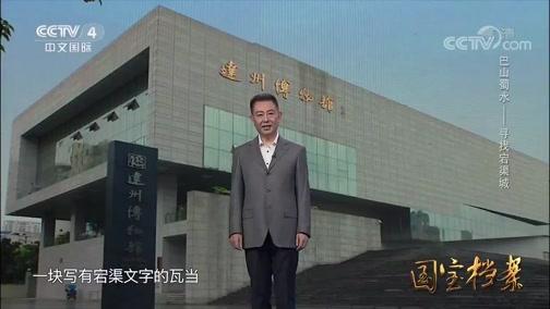 巴山蜀水——寻找宕渠城 国宝档案 2019.01.21 - 中央电视台 00:13:25