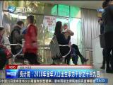 两岸新新闻 2019.1.21 - 厦门卫视 00:29:49