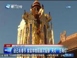 两岸新新闻 2019.1.22 - 厦门卫视 00:27:50