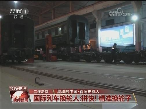 [视频]流动的中国·春运护航人