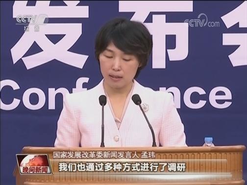 [视频]多举措将出台 推动经济高质量发展