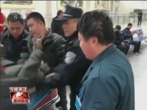 [视频]流动的中国·全力做好春运保障