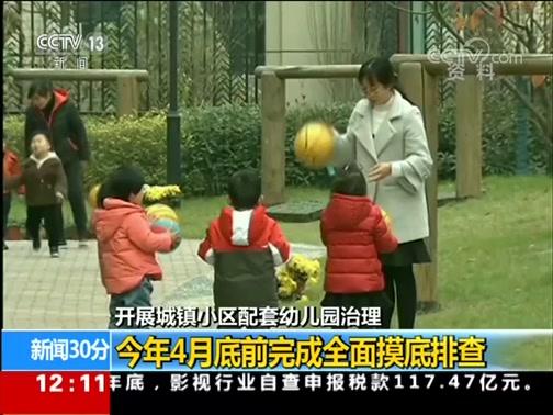 [新闻30分]开展城镇小区配套幼儿园治理 小区配套幼儿园不得办成营利性