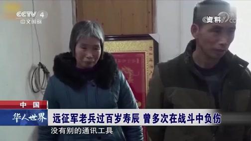 中国 远征军老兵过百岁寿辰 曾多次在战斗中负伤 华人世界 2019.01.23 - 中央电视台 00:01:01