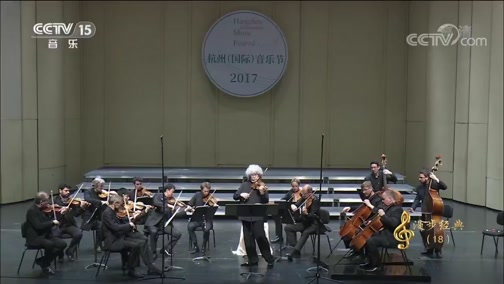 """《CCTV音乐厅》 20190123 """"漫步经典""""系列音乐会(18) 2017杭州(国际)音乐节慕尼黑爱乐室内乐团音乐会(下)"""