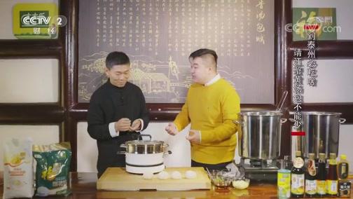 《回家吃饭》 20190124 寻味·江苏泰州(一)