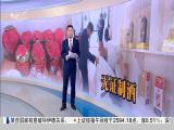 午间新闻广场 2019.1.24 - 厦门电视台 00:21:39