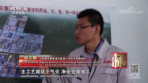 《煤海重生》(5) 点煤成金 走遍中国 2019.01.25 - 中央电视台 00:26:15
