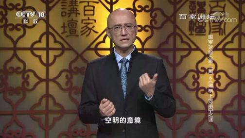国宝迷踪(第二部) 6 《清明上河图》之谜 百家讲坛 2019.1.26 - 中央电视台 00:38:06