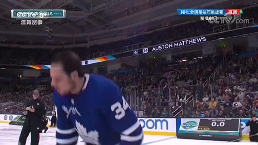 [NHL]2018-19赛季全明星技巧挑战赛:精准射门
