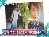 两岸共同新闻(周末版) 2019.01.26- 厦门卫视 01:00:17