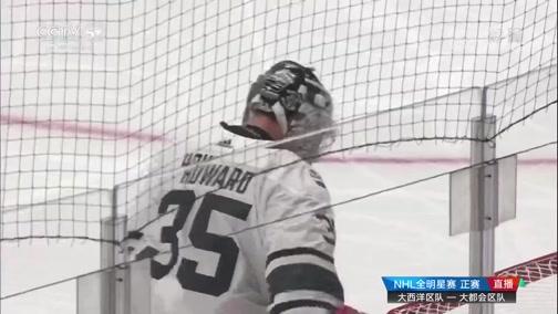 [NHL]全明星正赛:大西洋区队VS大都会区队 第二节