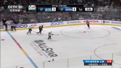 [NHL]全明星正赛:大都会区队VS中区队 第一节