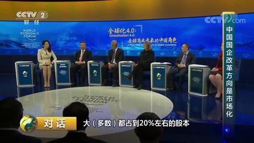 《对话》 20190127 全球化4.0:世界商业未来的中国角色