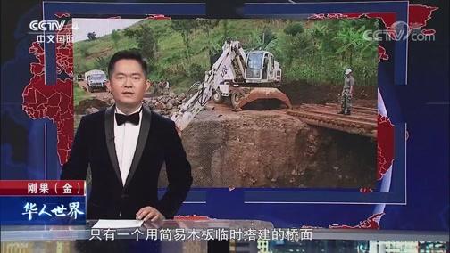 刚果(金) 卡车压坏木桥 中国维和工兵紧急抢修 华人世界 2019.01.28 - 中央电视台 00:01:07