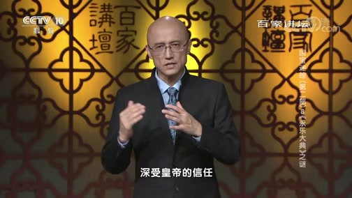 国宝迷踪 8 《永乐大典》之谜 百家讲坛 2019.01.28 - 中央电视台 00:37:18