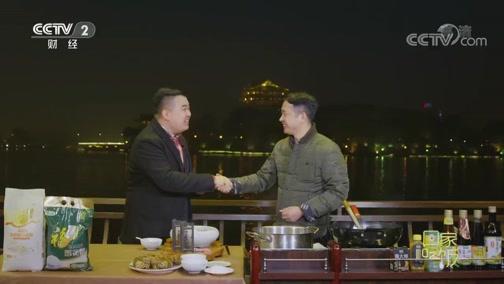 《回家吃饭》 20190128 寻味·江苏泰州(三)