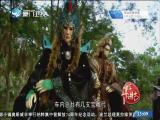 平辽王(31)斗阵来讲古 2019.01.28 - 厦门卫视 00:30:19