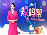 辣妈帮 2019.01.28 - 厦门电视台 00:18:10