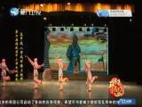 郑成功海上视师(1)斗阵来看戏 2019.01.29 - 厦门卫视 00:49:48