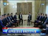 两岸新新闻 2019.01.30 - 厦门卫视 00:29:00