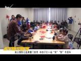 炫彩生活(美食汽车版)2019.1.30 - 厦门电视台 00:14:55