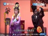 韩棋认母 斗阵来看戏 2019.1.30 - 厦门卫视 00:49:38