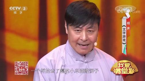 《文字游戏》刘伟 赵伟洲 刘全刚