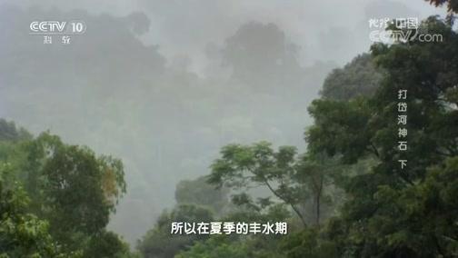《地理中国》天坑奇观·打岱河神石(下) 00:23:51