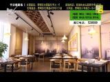 炫彩生活(美食汽车版)2019.1.31 - 厦门电视台 00:14:55