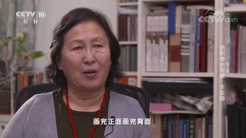 《人物》 20190131 纺织考古专家 王亚蓉