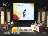 关节养护有门道 名医大讲堂 2019.1.31 - 厦门电视台 00:29:49