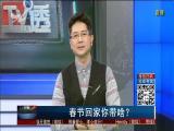 春节回家你带啥? TV透 2019.2.1 - 厦门电视台 00:25:01