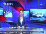 两岸新新闻 2019.2.1 - 厦门卫视 00:28:16