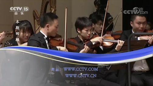 """《CCTV音乐厅》 20190203 """"漫步经典""""系列音乐会(29) 中央音乐学院第十届北京国际室内音乐节闭幕音乐会(上)"""