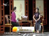 颈椎病 怎么办(上) 名医大讲堂 2019.02.04 - 厦门电视台 00:28:33