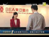 金融聚焦 2019.02.09 - 厦门电视台 00:05:47