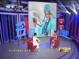 """歌仔戏""""拼命三娘""""黄香莲 玲听两岸 2019.02.09 - 厦门卫视 00:37:23"""