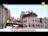 炫彩生活 (美食汽车版)2019.02.10 - 厦门电视台 00:14:36
